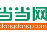E Commerce China Dangdang Inc (ADR) (NYSE:DANG)